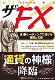 ザFX (ウィザードブックシリーズ)