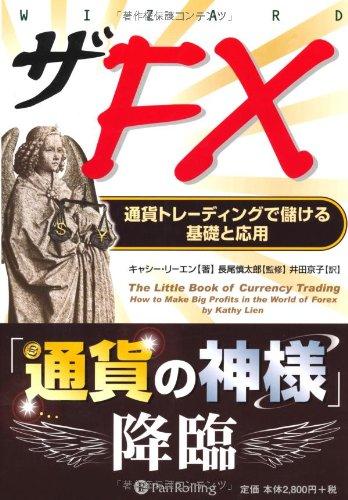 ザFX (ウィザードブックシリーズ)の詳細を見る