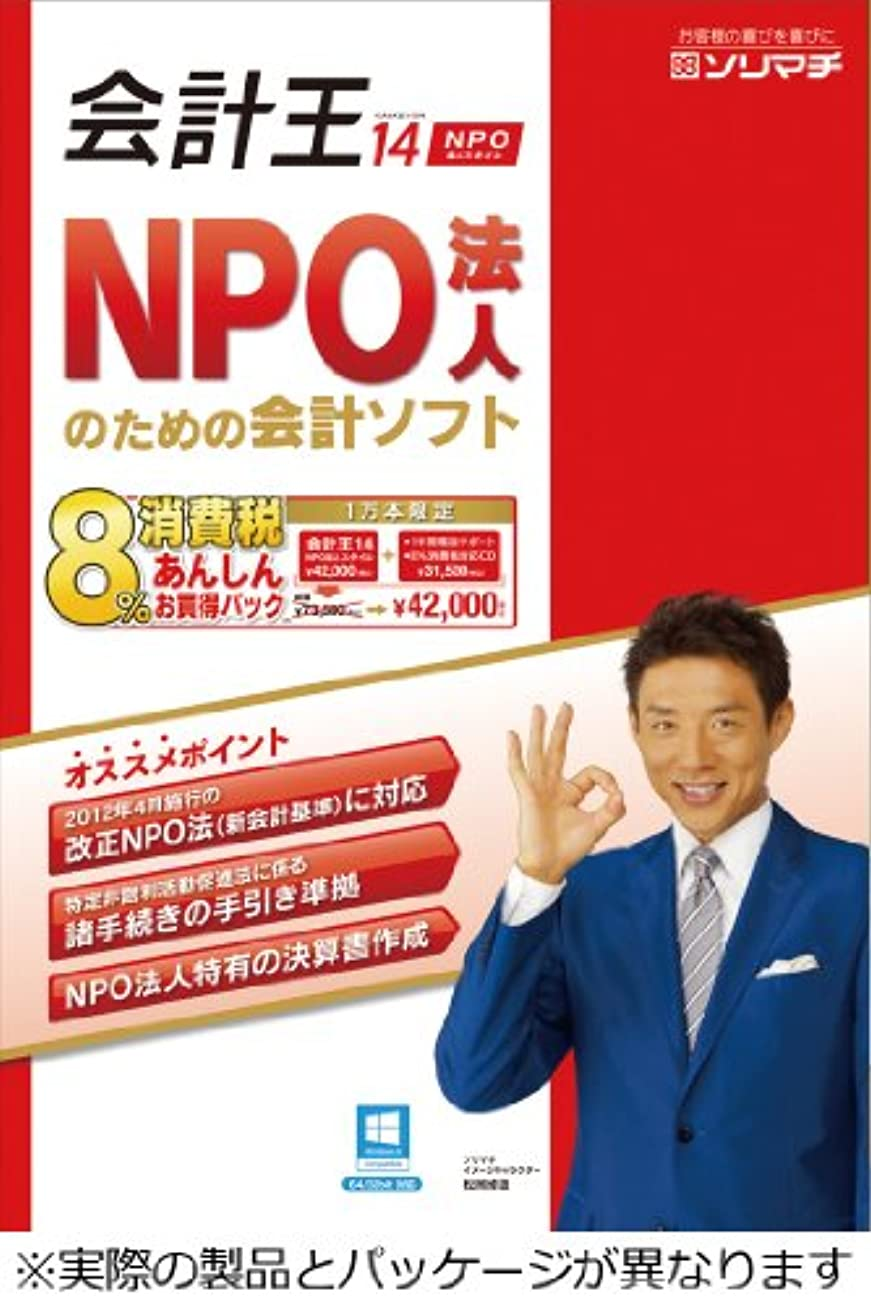 貴重なつま先旅会計王14 NPO法人スタイル 消費税改正対策版