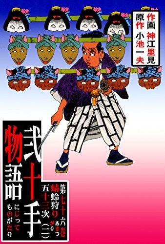 弐十手物語76 蜻蛉狩り五十三次・二