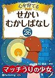 心を育てる せかいむかしばなし 26 アンデルセン童話 4 (<CD>)