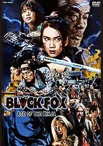 【Amazon.co.jp限定】BLACKFOX:Age of the Ninja(Amazon.co.jp限定特典:デカジャケ) [DVD]