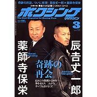 ボクシングマガジン 2008年 03月号 [雑誌]
