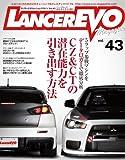 ランサーエボリューションマガジン Vol.43 (NEWS mook)