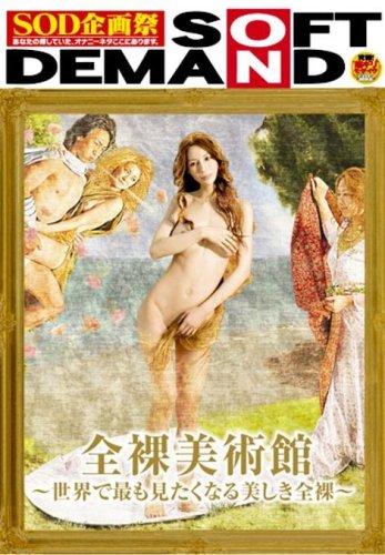 全裸美術館~世界で最も見たくなる美しき全裸~ [DVD]