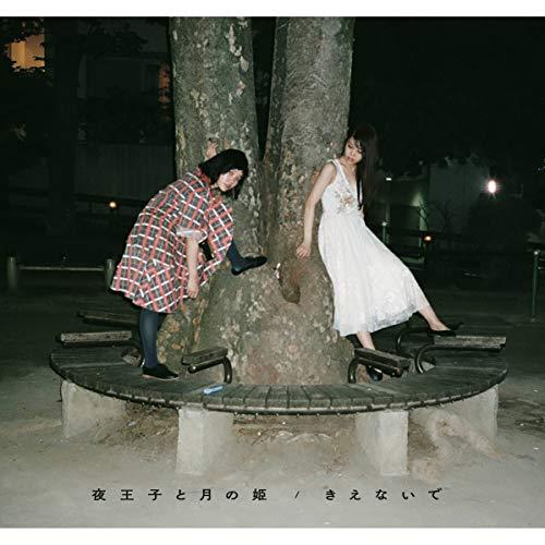 【アイナ・ジ・エンド (BiSH)/きえないで】MVを解説!孤独なダンスが表現しているものとは?の画像