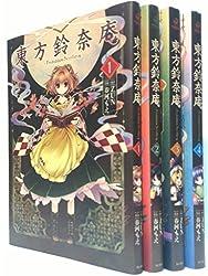 東方鈴奈庵~Forbidden Scrollery コミック 1-4巻セット (単行本コミックス)