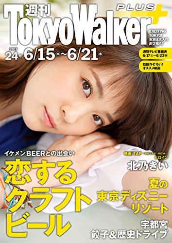 週刊 東京ウォーカー+ 2017年No.24 (6月14日発...
