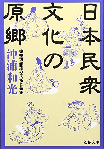 日本民衆文化の原郷―被差別部落の民俗と芸能 (文春文庫)の詳細を見る