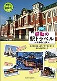 関東 感動の駅トラベル 駅舎めぐり旅
