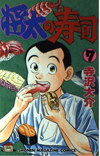 将太の寿司 7 (少年マガジンコミックス)