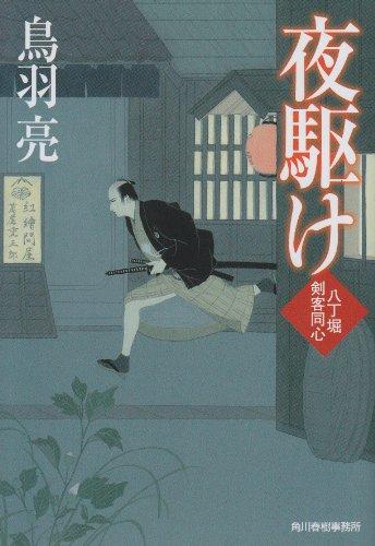 夜駆け―八丁堀剣客同心 (ハルキ文庫 と 4-23 時代小説文庫)の詳細を見る