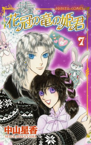 花冠の竜の姫君 7 (プリンセスコミックス)の詳細を見る