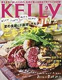 月刊KELLY(ケリー) 2017年 09 月号 [雑誌]