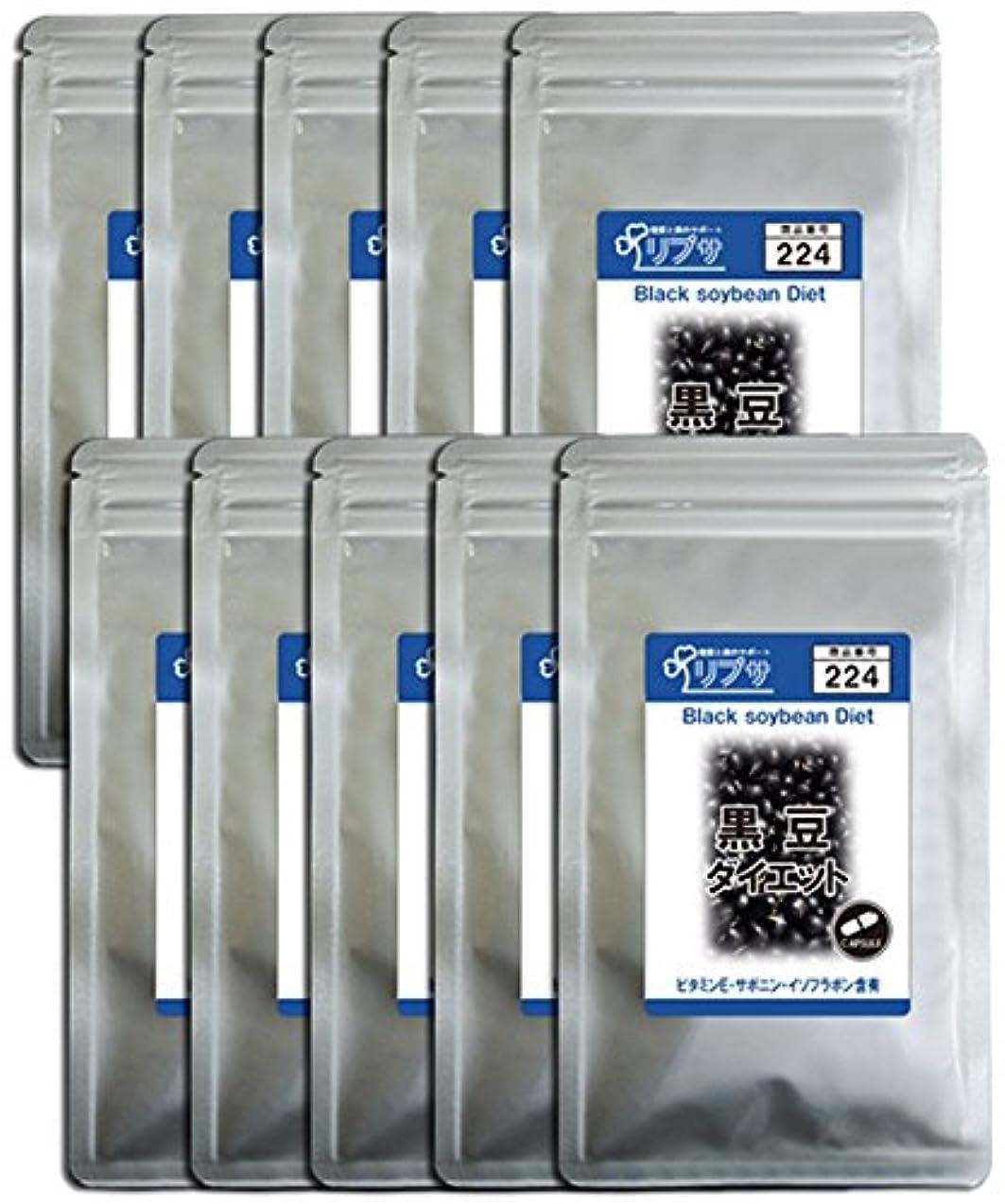 パーチナシティワイヤーアルファベット黒豆ダイエット 約1か月分×10袋 C-224-10