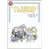へんしも読みたい (高知新聞ブックレット No. 15)