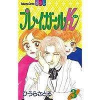 プレイガールK(3) (別冊フレンドコミックス)