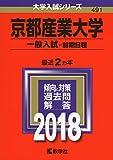 京都産業大学(一般入試〈前期日程〉) (2018年版大学入試シリーズ)