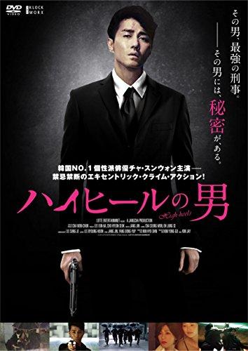 ハイヒールの男 [DVD]の詳細を見る