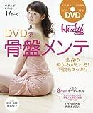 DVDで骨盤メンテ (日経BPムック) amazon