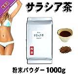 森のこかげ サラシア茶 ( 粉末 ) 業務用 1kg サラシア コタラヒム