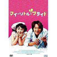 マイ・リトル・ブライド 【韓流Hit ! 】