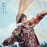 【Amazon.co.jp限定】無限のトライ 通常盤CD(オリジナルブロマイド付)