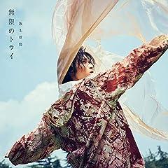 阪本奨悟「無限のトライ」のジャケット画像
