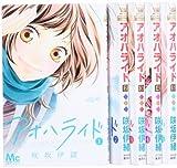 アオハライド コミック 1-5巻 セット (マーガレットコミックス)