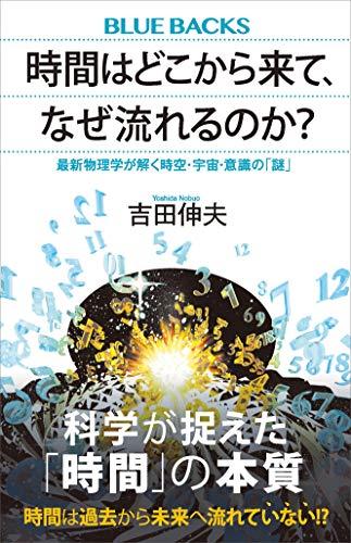 【Kindleセール】科学の本!ブルーバックスの人気作品55冊が対象「出版社おすすめ セール&キャンペーン : ブルーバックス」