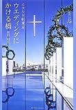ホテル日航東京ウエディングにかける橋