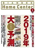 ダイヤモンド・ホームセンター2019年1月号 特集●2019年ホームセンター大予測