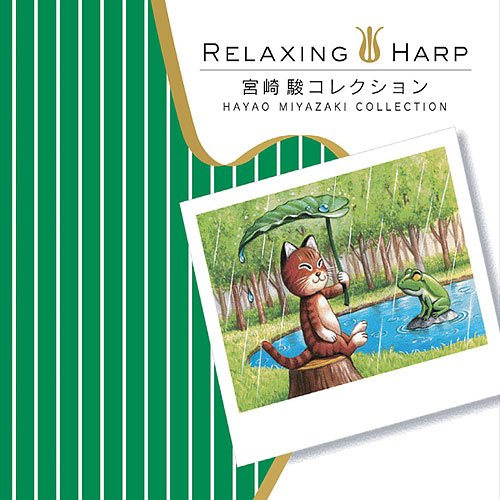 リラクシング・ハープ~宮崎駿コレクション