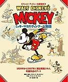 【Amazon.co.jp 限定】ポストカード5枚付き ウォルト・ディズニー名著復刻 ミッキーマウス ヴィンテージ物語 画像