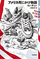 『アメリカ死にかけ物語』(河出書房新社) 刊行記念  リン・ディン × 川上未映子 トーク&サイン会