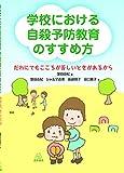 中学生・高校生の自殺問題1:日本の統計的な自殺の推移・自殺企図の危機的な精神状態