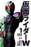 仮面ライダーW 1巻〈俺たちが仮面ライダーW!〉 (コミックノベル「ヨムコ」)