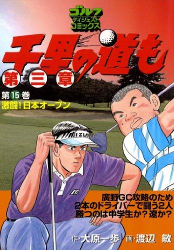 千里の道も 第三章(15) 激闘! 日本オープン (ゴルフダイジェストコミックス)
