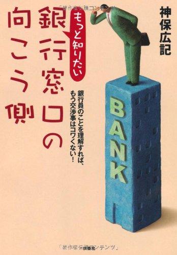 もっと知りたい銀行窓口の向こう側 (扶桑社文庫 し 13-2)の詳細を見る
