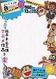 TVシリーズ名作コレクション 藤子・F・不二雄8キャラクターズ D/S (小学館DVD)