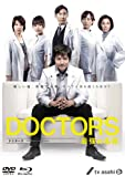 DOCTORS 最強の名医 DVD-BOX[DVD]