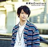 土岐隼一1stシングル「約束のOverture」初回限定盤