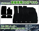 特売フロアマット MINI ミニ R56 クーパー/クーパーS MF16 H19.02-22.03 色:黒×無地 止具:なし 枚数:4 ※右ハンドル、ミニワンME14も共通