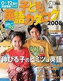 子ども英語カタログ2008 (アルク地球人ムック) 画像