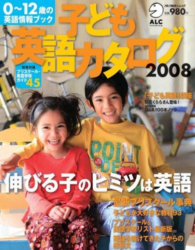 子ども英語カタログ2008 (アルク地球人ムック)