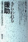 きらわれる援助―世銀・日本の援助とナルマダ・ダム