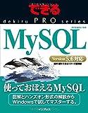 できるPRO MySQL (できるPROシリーズ)