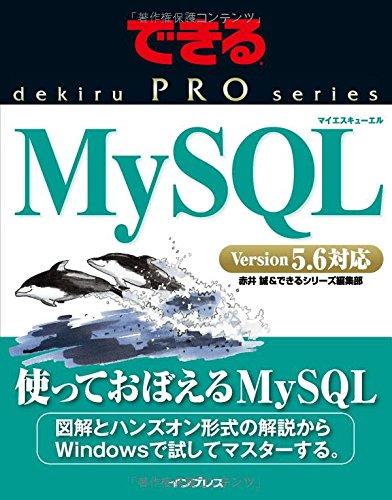 できるPRO MySQL (できるPROシリーズ)の詳細を見る