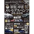 完全ガイドシリーズ260 メルセデス・ベンツ完全ガイド: 100%ムックシリーズ