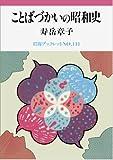 ことばづかいの昭和史 (岩波ブックレット)